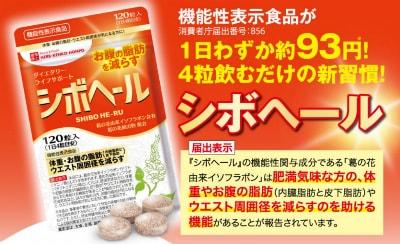 ダイエットサプリ シボヘールの基本情報