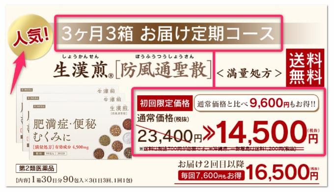 生漢煎を最安値で買う方法3