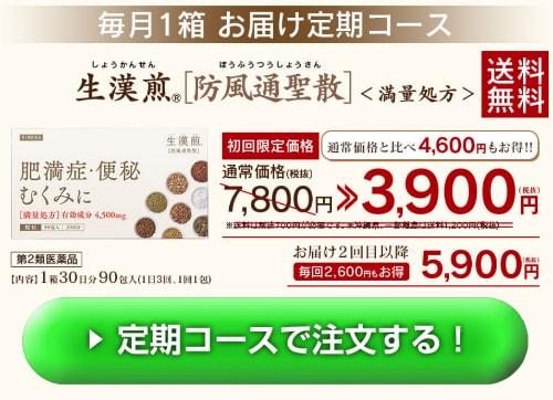 生漢煎を最安値で安く買えるページ