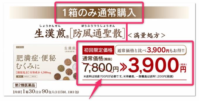 生漢煎を最安値で買う方法1