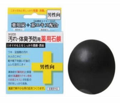 体臭予防石鹸黒