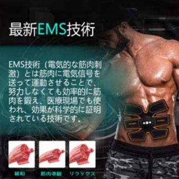最新EMSおすすめランキング
